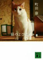 【中古】 猫のよびごえ 講談社文庫/町田康(著者) 【中古】afb