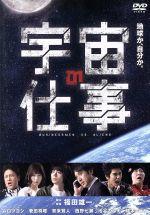【中古】 宇宙の仕事 DVD BOX /ムロツヨシ,菅田将暉,賀来賢人 【中古】afb