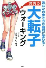 中古 驚異の大転子ウォーキング あなたの歩き方が劇的に変わる 日本最大級の品揃え afb 著者 みやすのんき 人気の製品