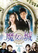 【中古】 魔女の城 DVD-BOX4 /チェ・ジョンウォン,ソ・ジソク,イ・ヘイン 【中古】afb