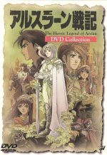 【中古】 アルスラーン戦記 DVDコレクション /田中芳樹(原作) 【中古】afb