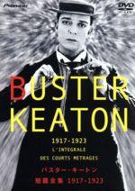 【中古】 バスター・キートン短篇全集1917-1923 /バスター・キートン(出演、監督) 【中古】afb