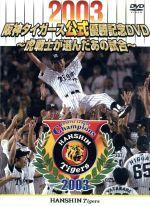 限定モデル 中古 2003阪神タイガース公式優勝記念 ~虎戦士たちが選んだあの試合~ afb お得クーポン発行中 阪神タイガース