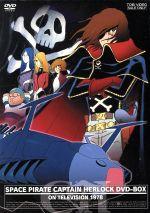 【中古】 宇宙海賊キャプテンハーロック DVD-BOX(初回生産限定版) /松本零士(原作),井上真樹夫 【中古】afb