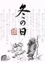 【中古】 冬の日 完全版BOX /連句アニメーション 「冬の日」 完全版BOX 【中古】afb