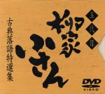 【中古】 古典落語特選集(1~10) /柳家小さん[五代目] 【中古】afb
