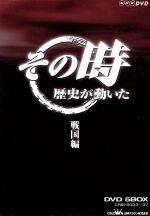 【中古】 NHK「その時歴史は動いた」BOX戦国編 /(ドキュメンタリー) 【中古】afb