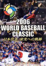 中古 2006 WORLD BASEBALL CLASSIC 栄光への軌跡 店内限界値引き中 期間限定特別価格 セルフラッピング無料 スポーツ afb 日本代表