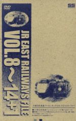 【中古】 JR東日本 鉄道ファイル ボックスセット2 /(鉄道) 【中古】afb