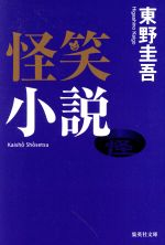 中古 怪笑小説 集英社文庫 afb 正規取扱店 著者 購買 東野圭吾