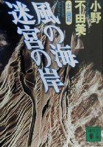 中古 風の海 迷宮の岸 まとめ買い特価 十二国記 著者 ショッピング afb 小野不由美 講談社文庫