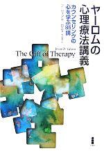 中古 ヤーロムの心理療法講義 カウンセリングの心を学ぶ85講 送料込 誕生日 お祝い アーヴィンヤーロム 訳 ,岩田真理 afb 著