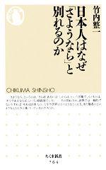 新入荷 流行 中古 日本人はなぜ さようなら と別れるのか ちくま新書 NEW ARRIVAL 竹内整一 著 afb