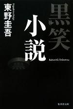 年中無休 中古 黒笑小説 集英社文庫 東野圭吾 afb 著 送料無料