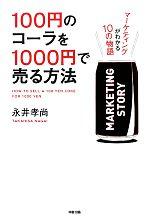 【中古】 100円のコーラを1000円で売る方法 マーケティングがわかる10の物語 /永井孝尚【著】 【中古】afb