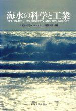 超人気 春の新作シューズ満載 中古 海水の科学と工業 日本海水学会 編者 ソルトサイエンス研究財団 afb