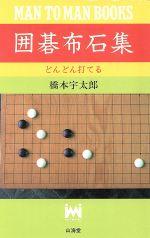 送料無料(一部地域を除く) 中古 どんどん打てる囲碁布石集 専門店 MAN TO BOOKS afb 著者 橋本宇太郎