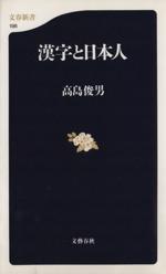 中古 全品最安値に挑戦 漢字と日本人 文春新書 激安通販 高島俊男 著者 afb