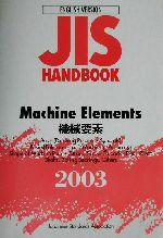 【中古】 英訳版JISハンドブック(2003) 機械要素 /日本規格協会(編者) 【中古】afb