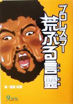 【中古】 プロレスラー 荒ぶる言霊 /服部心護(著者) 【中古】afb