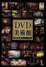 【中古】 DVD美術館 世界名画Best100 /(趣味/教養) 【中古】afb