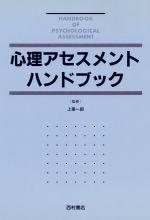 【中古】 心理アセスメントハンドブック /上里一郎(その他) 【中古】afb