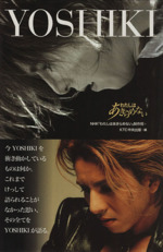【中古】 YOSHIKI わたしはあきらめない /NHK「わたしはあきらめない」制作班(編者),KTC中央出版(編者) 【中古】afb
