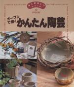 中古 オーブンで焼くかんたん陶芸 はじめましてシリーズ8 未使用 実用書 afb 年中無休