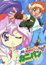 【中古】 超・発明BOYカニパン DVD-BOX /カニパン 【中古】afb