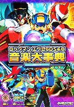【中古】 ロックマンエグゼ5DS&6 音楽大事典 /カプコン【編】 【中古】afb