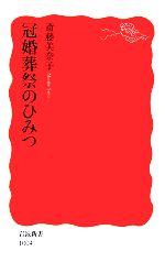 セールSALE%OFF 中古 冠婚葬祭のひみつ 岩波新書 著 プレゼント 斎藤美奈子 afb