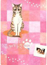 【中古】 やっぱり猫が好き Vol.1~6ボックスセット /もたいまさこ,室井滋,小林聡美 【中古】afb