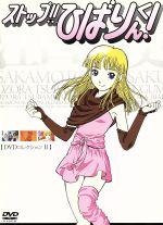【中古】 ストップ!!ひばりくん!DVDコレクションII /江口寿史 【中古】afb