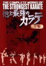 【中古】 地上最強のカラテ DVD-BOX /梶原一騎(制作) 【中古】afb