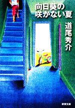 豪華な 中古 向日葵の咲かない夏 卓抜 新潮文庫 著 afb 道尾秀介