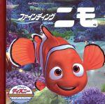 中古 ◆セール特価品◆ ファインディング ニモ ディズニー うさぎ出版 コレクション afb ゴールデン