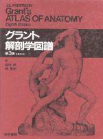 【中古】 グランド解剖学図譜 /J.E.アンダーソン(著者),森田茂(著者) 【中古】afb