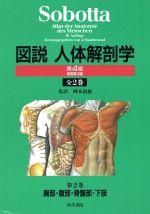 【中古】 図説人体解剖学 第2巻 /Sobotta(著者),岡本道雄(著者) 【中古】afb