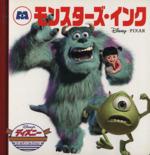 海外 中古 モンスターズ インク ディズニー afb 新作販売 ゴールデン うさぎ出版 コレクション