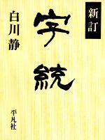 【中古】 新訂 字統 /白川静【著】 【中古】afb