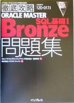 授与 中古 即出荷 徹底攻略ORACLE MASTER Bronze SQL基礎1問題集 編者 佐藤明夫 afb ソキウスジャパン 著者