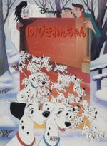中古 舗 101ぴきわんちゃん Disney'sシネマブック 高橋啓 直営限定アウトレット afb 著
