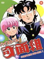 【中古】 ハイスクール!奇面組 COMPLETE DVD-BOX 1 /新沢基栄(原作) 【中古】afb