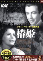 【中古】 椿姫 /ジョージ・キューカー,グレタ・ガルボ 【中古】afb
