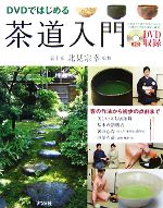 中古 DVDではじめる 茶道入門 afb メーカー再生品 高品質新品 北見宗幸 監修