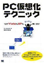 【中古】 PC仮想化テクニック 1台でVistaもXPもスッキリ使い分け /橋本和則【著】 【中古】afb