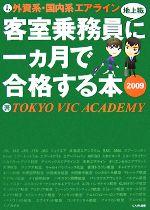 【中古】 外資系・国内系エアライン客室乗務員に一ヵ月で合格する本(2009) /TOKYOVICACADEMY【著】 【中古】afb