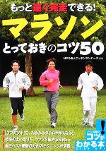 中古 もっと速く完走できる 倉 マラソンとっておきのコツ50 メイツ出版のコツがわかる本 監修 afb 秀逸 ニッポンランナーズ