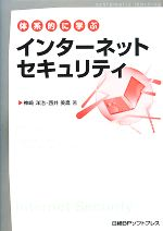 セール特価 中古 体系的に学ぶインターネットセキュリティ 神崎洋治,西井美鷹 著 高品質新品 afb