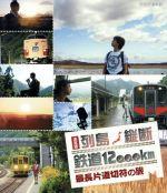 【中古】 決定版 列島縦断鉄道12,000km 最長片道切符の旅(Blu-ray Disc) /(鉄道) 【中古】afb